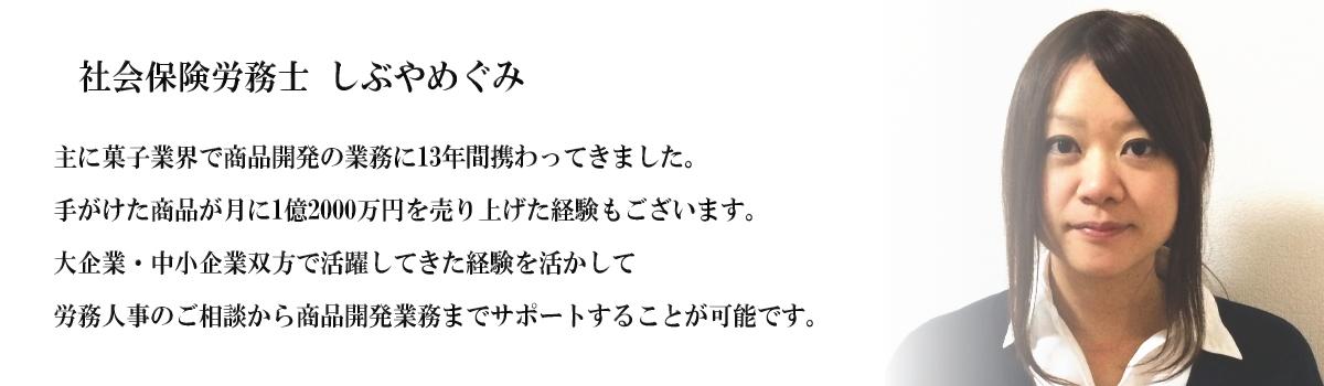 所長紹介/SNS
